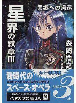 星界の紋章 3 異郷への帰還(ハヤカワ文庫 JA)