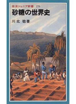 砂糖の世界史(岩波ジュニア新書)