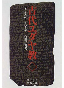 古代ユダヤ教 上(岩波文庫)