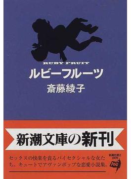 ルビーフルーツ(新潮文庫)