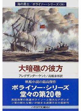 大暗礁の彼方(ハヤカワ文庫 NV)
