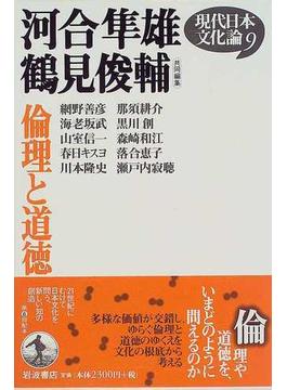 現代日本文化論 9 倫理と道徳
