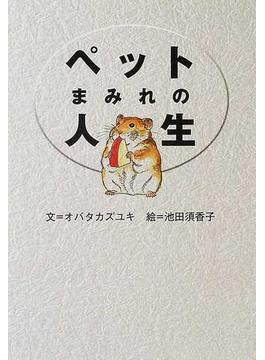 ペットまみれの人生(扶桑社文庫)