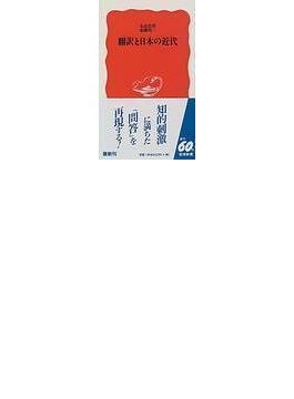 翻訳と日本の近代(岩波新書 新赤版)