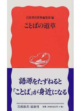ことばの道草(岩波新書 新赤版)