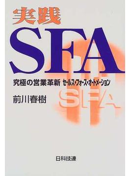 実践SFA 究極の営業革新セールス・フォース・オートメーション