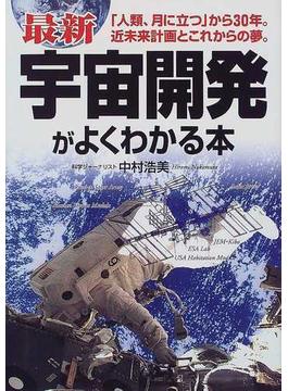 最新宇宙開発がよくわかる本 「人類、月に立つ」から30年。近未来計画とこれからの夢。