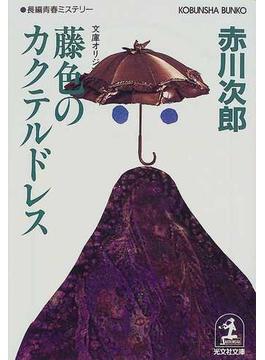 藤色のカクテルドレス(光文社文庫)