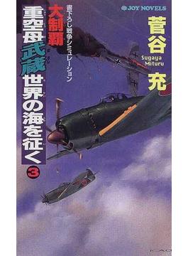 大制覇・重空母武蔵世界の海を征く 3(ジョイ・ノベルス)