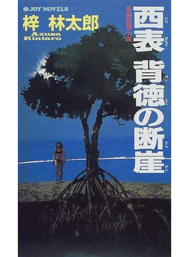 西表背徳の断崖(ジョイ・ノベルス)
