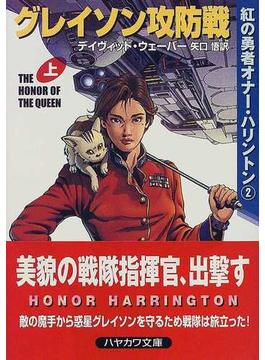 グレイソン攻防戦 上(ハヤカワ文庫 SF)