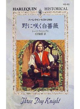 野に咲く白薔薇(ハーレクイン・ヒストリカル)