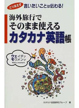 海外旅行でそのまま使えるカタカナ英語帳 とりあえず言いたいことは伝わる!