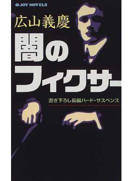 闇のフィクサー(ジョイ・ノベルス)