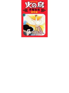 火の鳥(朝日ソノラマコミックス) 14巻セット(朝日ソノラマコミックス)