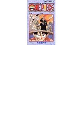 ONE PIECE 巻4 (ジャンプ・コミックス)(ジャンプコミックス)