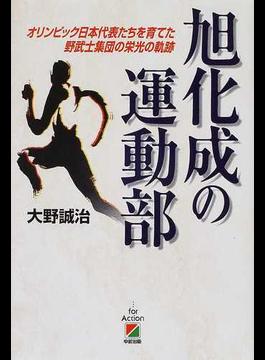 旭化成の運動部 オリンピック日本代表たちを育てた野武士集団の栄光の軌跡