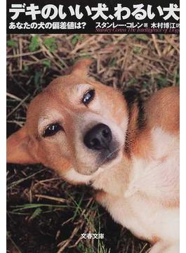 デキのいい犬、わるい犬 あなたの犬の偏差値は?(文春文庫)