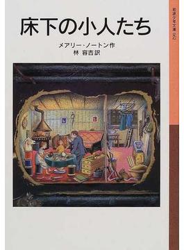 床下の小人たち 新版(岩波少年文庫)