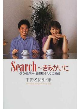 Search〜きみがいた GID(性同一性障害)ふたりの結婚