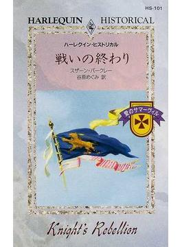 戦いの終わり(ハーレクイン・ヒストリカル)