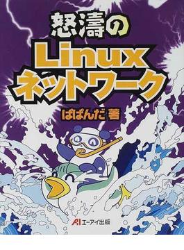 怒濤のLinuxネットワーク