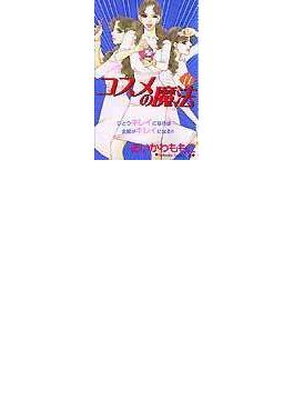 コスメの魔法(講談社コミックスキス) 16巻セット(KC KISS(コミックキス))