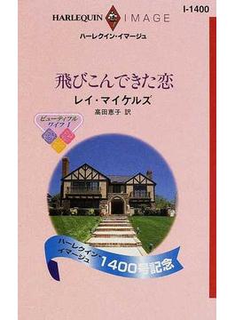 飛びこんできた恋(ハーレクイン・イマージュ)