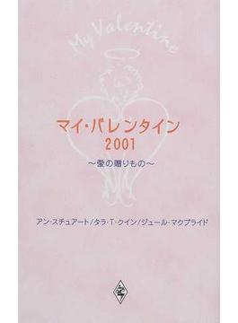 マイ・バレンタイン 愛の贈りもの 2001