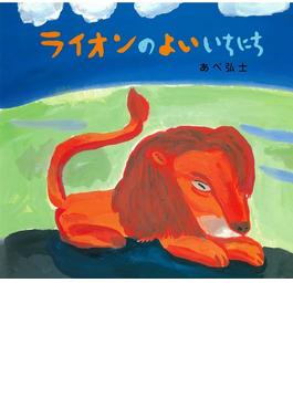 ライオンのよいいちにち
