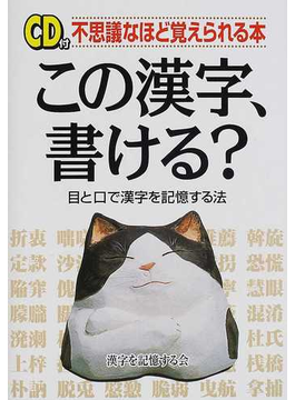 この漢字、書ける? CD付不思議なほど覚えられる本