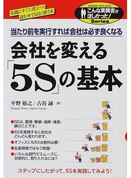会社を変える「5S」の基本 当たり前を実行すれば会社は必ず良くなる