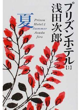 プリズンホテル 1 夏(集英社文庫)