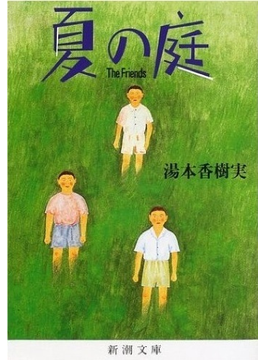 夏の庭 The friends 改版(新潮文庫)