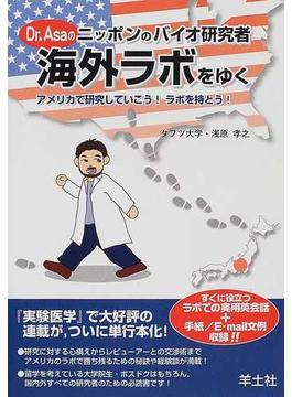Dr.Asaのニッポンのバイオ研究者海外ラボをゆく アメリカで研究していこう!ラボを持とう!