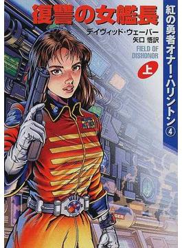 復讐の女艦長 上(ハヤカワ文庫 SF)