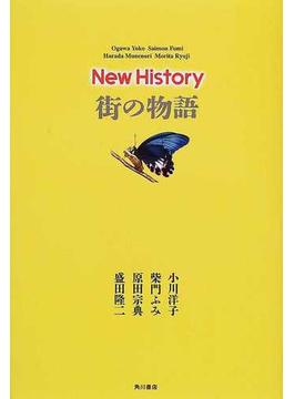 New History街の物語