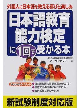 日本語教育能力検定に1回で受かる本 外国人に日本語を教える喜びと楽しみ