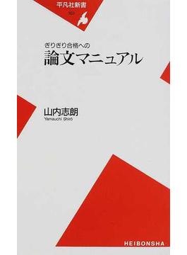 ぎりぎり合格への論文マニュアル(平凡社新書)