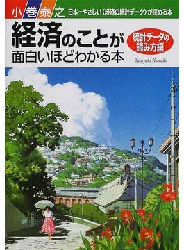 経済のことが面白いほどわかる本 統計データの読み方編 日本一やさしい〈経済の統計データ〉が読める本