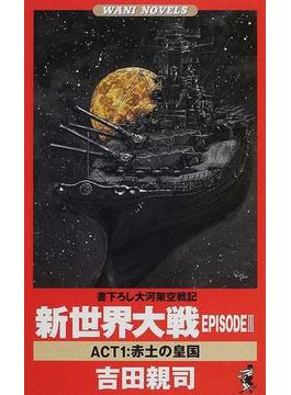 新世界大戦 Episode3 act:1 赤土の皇国(ワニの本)