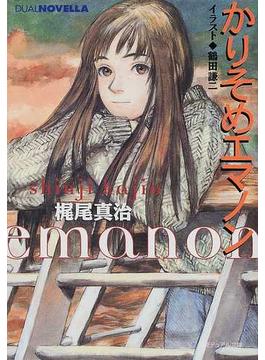 かりそめエマノン(徳間デュアル文庫)