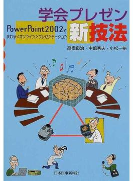 学会プレゼン新技法 PowerPoint2002で変わる〈オンライン〉プレゼンテーション