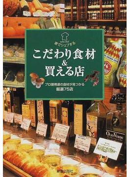 こだわり食材&買える店 家でシェフする プロ御用達の食材が見つかる厳選75店