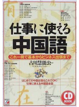 仕事に使える中国語 これ一冊で基本からビジネス出張まで はじめての中国出張もこれでOK!仕事に使える中国語会話