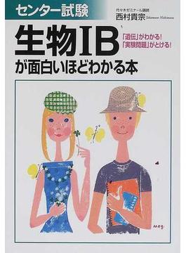 センター試験生物ⅠBが面白いほどわかる本