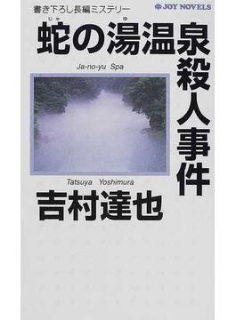 蛇の湯温泉殺人事件(ジョイ・ノベルス)