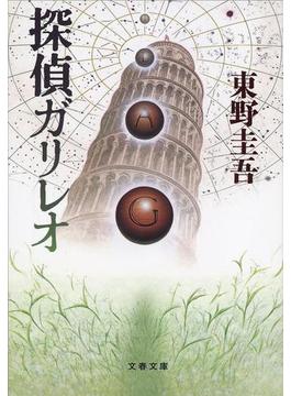 探偵ガリレオ(文春文庫)