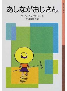 あしながおじさん(岩波少年文庫)