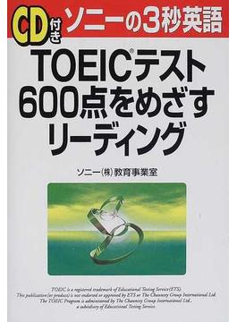 TOEICテスト600点をめざすリーディング